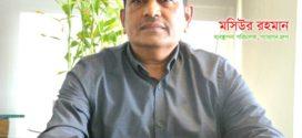 জনাব মসিউর রহমান