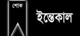 কৃষিমন্ত্রী ড.মো. আব্দুর রাজ্জাক এমপি'র শশুরের মৃত্যুতে শোক