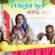 বাংলাদেশ কৃষিজ লোক-সাংস্কৃতিক পরিষদের বিজয়ের সুরে নবান্ন বরণ