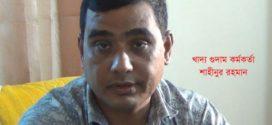 মাছরাঙা টিভির ক্যামেরা কেড়ে নিলেন গুদাম কর্মকর্তা