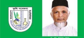 বারি'র নতুন মহাপরিচালক ড. মো. আব্দুল ওহাব
