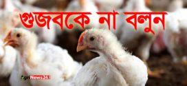 গুজব বন্ধে বাংলাদেশ পোলট্রি খামারি পরিষদ'র চিঠি