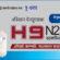 পোলট্রি শিল্পে নতুন আশার আলো নিয়ে এসেছে এসিআই: এভিয়ান ফ্লু (H9N2) ভ্যাকসিন ব্যবহারের অনুমতি