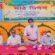 ২০১৯-২০ অর্থ বছরে রাজস্ব প্রকল্পের অর্থায়নে আউশ প্রদর্শণীর উপর মাঠ দিবস