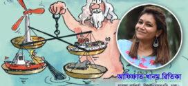সামুদ্রিক স্থানিক পরিকল্পনা : সাগরের টেকসই ব্যবহারের জন্য একটি বাধ্যবাধকতা